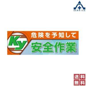 スーパージャンボスクリーン 920-47A (メッシュシート) anzenkiki