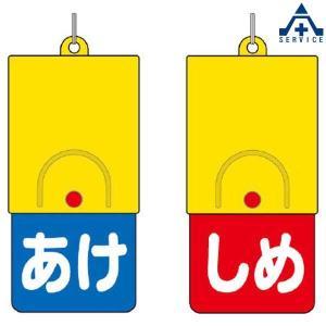 バルブ開閉表示板 回転式両面表示板(あけ/しめ)  857-57  anzenkiki