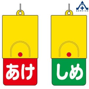 バルブ開閉表示板 回転式両面表示板(あけ/しめ)  857-58  anzenkiki