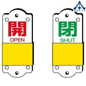 バルブ開閉表示板 スライダー式表示板(開/閉)小  857-42  anzenkiki