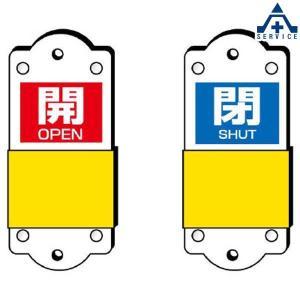 バルブ開閉表示板 スライダー式表示板(開/閉)小  857-44  anzenkiki