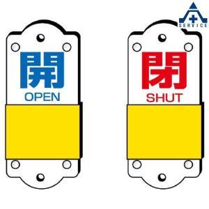 バルブ開閉表示板 スライダー式表示板(開/閉)小  857-46  anzenkiki
