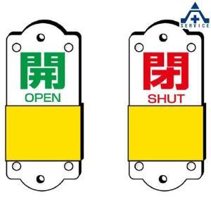 バルブ開閉表示板 スライダー式表示板(開/閉)大  857-41  anzenkiki