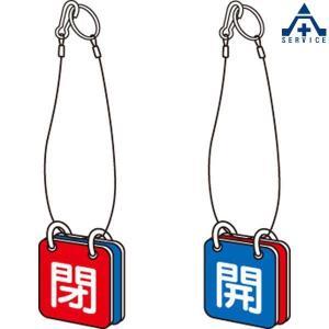 バルブ開閉表示板 両面用表示板(マグネットロック式)5個セット 857-60 |anzenkiki