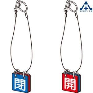 バルブ開閉表示板 両面用表示板(マグネットロック式)5個セット 857-61 |anzenkiki