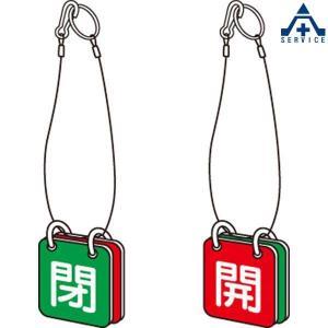バルブ開閉表示板 両面用表示板(マグネットロック式)5個セット 857-62 |anzenkiki