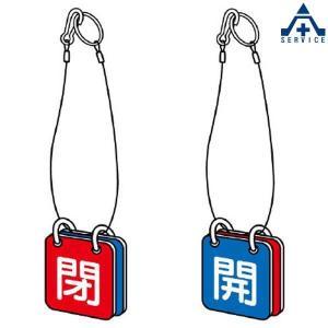 バルブ開閉表示板 エコユニボード製 両面表示板(開/閉)5個セット 857-50 |anzenkiki