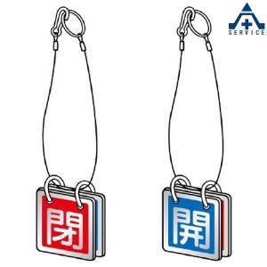 バルブ開閉表示板 アルミ製 両面表示板(開/閉)5個セット 857-51 |anzenkiki