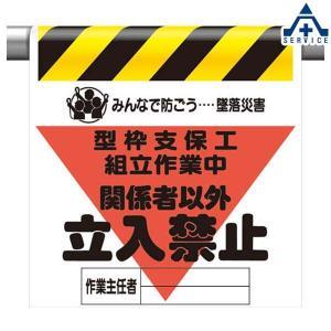 ワンタッチ取付標識 型枠支保工組立作業中 関係者以外立入禁止  340-16A |anzenkiki