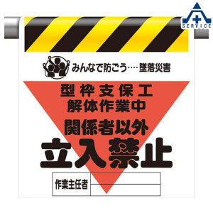 ワンタッチ取付標識 型枠支保工解体作業中 関係者以外立入禁止  340-17A |anzenkiki