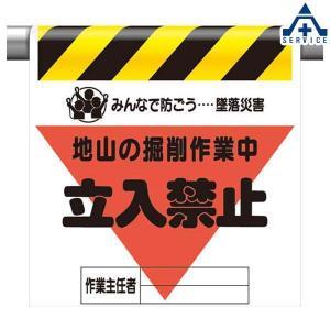 ワンタッチ取付標識 地山の掘削作業中 立入禁止  340-18 |anzenkiki