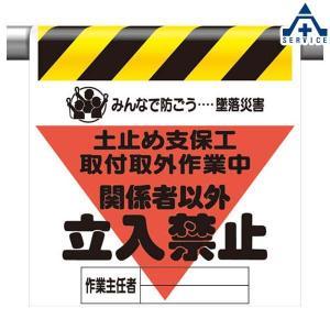 ワンタッチ取付標識 土止め支保工取付取外作業中 関係者以外立入禁止 340-19A |anzenkiki