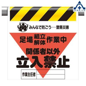 ワンタッチ取付標識 足場組立解体作業中 関係者以外立入禁止 340-20A |anzenkiki