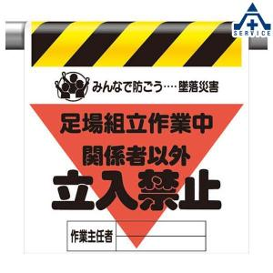 ワンタッチ取付標識 足場組立作業中 関係者以外立入禁止 340-21A |anzenkiki