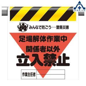ワンタッチ取付標識 足場解体作業中 関係者以外立入禁止  340-22A |anzenkiki