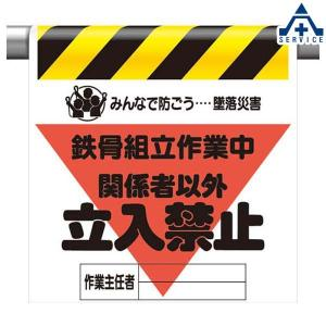 ワンタッチ取付標識 鉄骨組立作業中 関係者以外立入禁止 340-23A |anzenkiki
