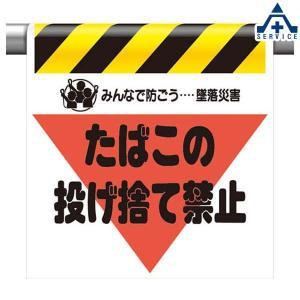 ワンタッチ取付標識 たばこの投げ捨て禁止  340-25 |anzenkiki