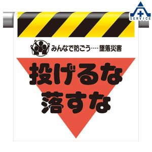 ワンタッチ取付標識 投げるな落とすな 340-26 |anzenkiki