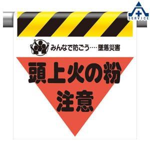ワンタッチ取付標識 頭上火の粉 注意  340-27 |anzenkiki
