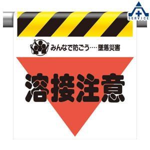 ワンタッチ取付標識 溶接注意  340-28 |anzenkiki