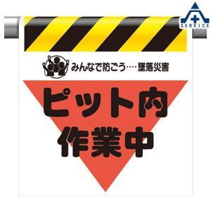ワンタッチ取付標識 ピット内作業中  340-29 |anzenkiki