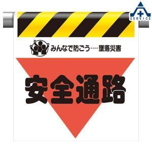 ワンタッチ取付標識 安全通路 340-30 |anzenkiki