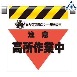 ワンタッチ取付標識 注意 高所作業中 340-31 |anzenkiki