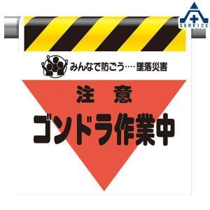 ワンタッチ取付標識 注意 ゴンドラ作業中  340-32 |anzenkiki