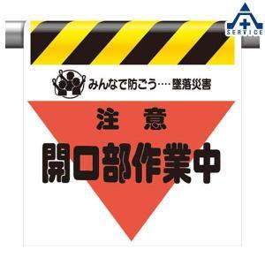 ワンタッチ取付標識 注意 開口部作業中 340-33 |anzenkiki