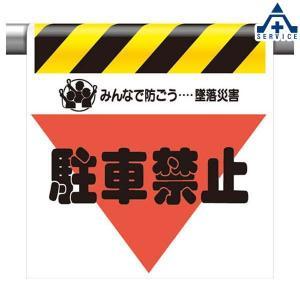 ワンタッチ取付標識 駐車禁止  340-34 |anzenkiki