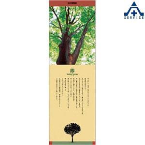 フェンス用シール シールギャラリー(けやき)  916-52|anzenkiki