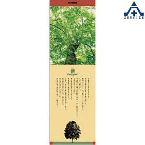 フェンス用シール シールギャラリー(ぶな)  916-53|anzenkiki