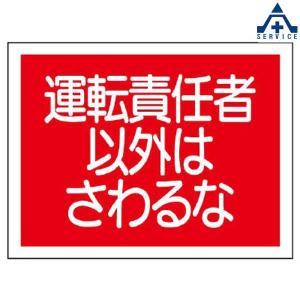 建設機械関係標識 運転責任者以外はさわるな(マグネット)  326-63|anzenkiki