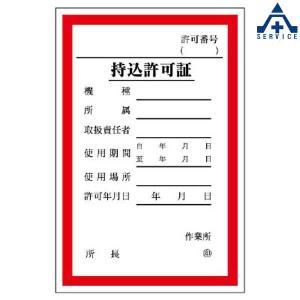建設機械関係標識 持込許可証(ステッカー)  321-02 |anzenkiki