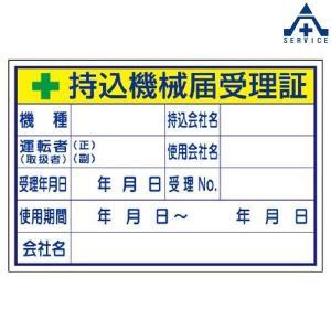 建設機械関係標識 持込機械届受理証(ステッカー)   321-04 |anzenkiki