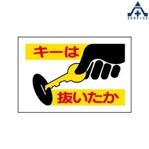 建設機械関係標識 キーは抜いたか(ステッカー)  326-26|anzenkiki