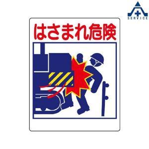 建設機械関係標識 はさまれ危険(ステッカー)    326-09 |anzenkiki