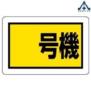 建設機械関係標識 〜号機 326-55 |anzenkiki