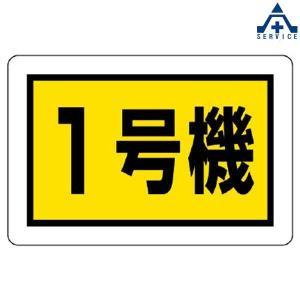 建設機械関係標識 1号機 (エコユニボード)  326-56 |anzenkiki