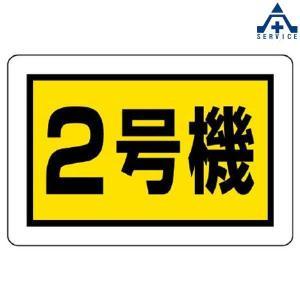 建設機械関係標識 2号機 (エコユニボード)  326-57|anzenkiki