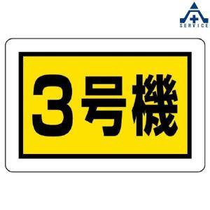 建設機械関係標識 3号機 (エコユニボード)  326-58|anzenkiki