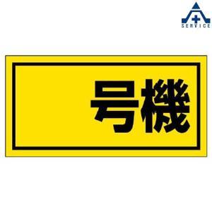 建設機械関係標識  〜号機(マグネット)   326-50 |anzenkiki