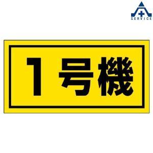 建設機械関係標識  1号機(マグネット)   326-51|anzenkiki
