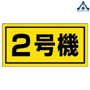 建設機械関係標識  2号機(マグネット)   326-52|anzenkiki