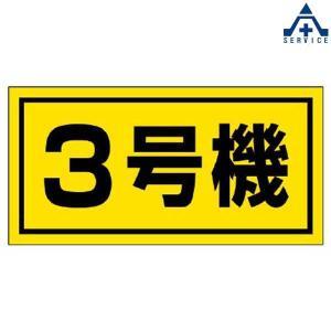建設機械関係標識  3号機(マグネット)   326-53|anzenkiki