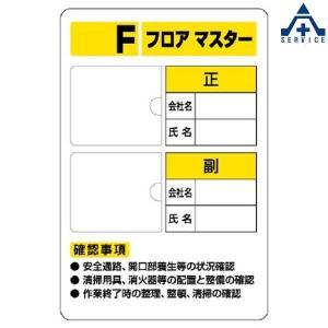 フロアマスター標識 顔写真用ビニールケース付 348-52 |anzenkiki