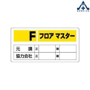 フロアマスター標識 Fフロアマスター  348-51 |anzenkiki