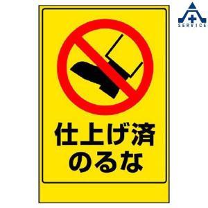 仕上げ作業用品 仕上げ済のるな(ステッカー) 10枚セット   471-72 |anzenkiki