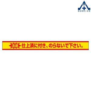 仕上げ作業用品 仕上済に付き、のらないで下さい(ステッカー) 10枚セット  471-81 |anzenkiki