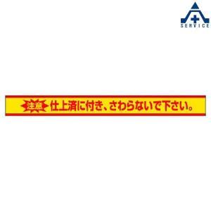 仕上げ作業用品 仕上済に付き、さわらないで下さい(ステッカー) 10枚セット 471-82 |anzenkiki
